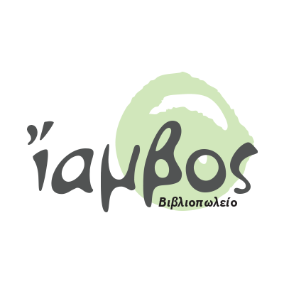 Ματζανάς Νικόλαος – Ίαμβος