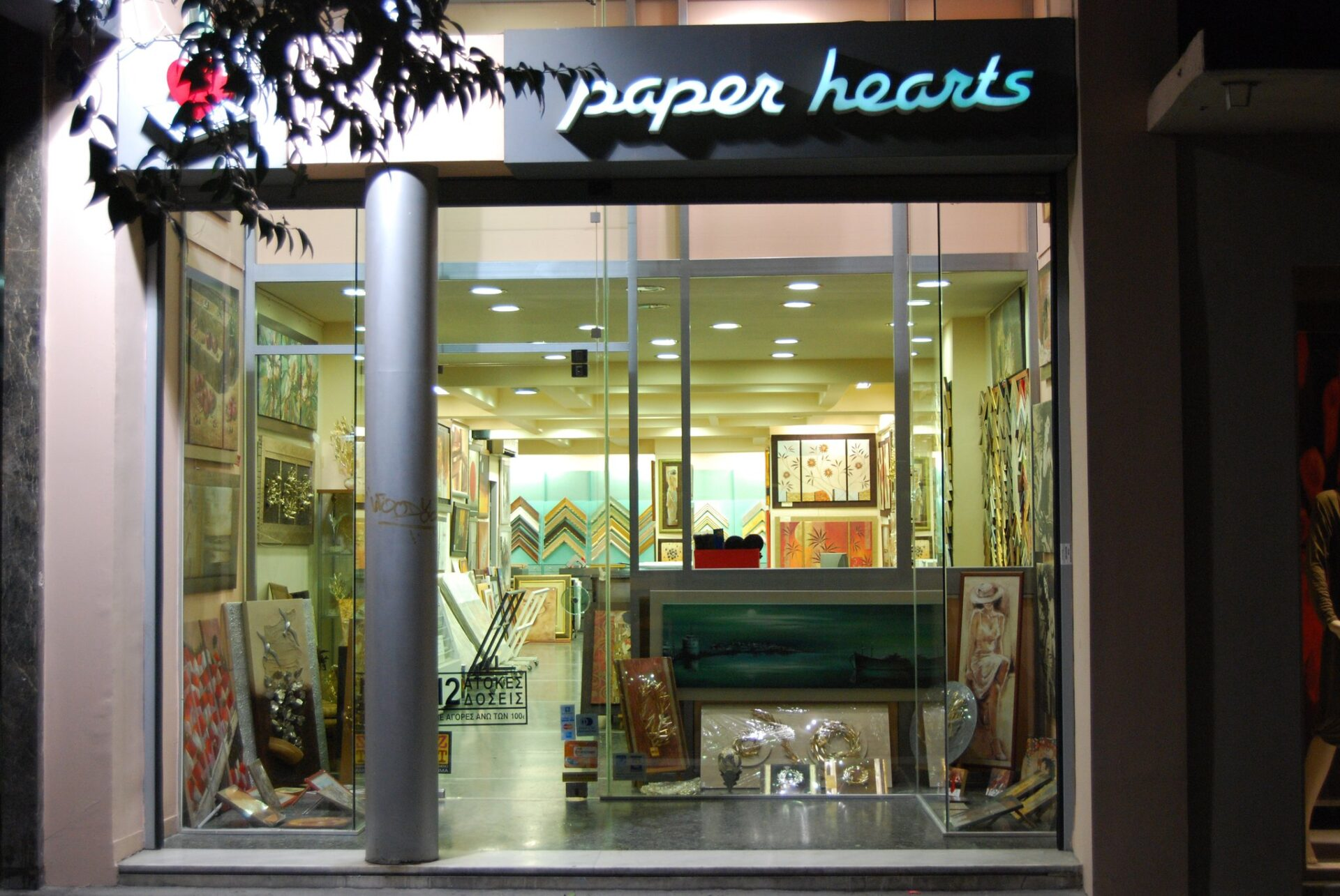 Paperheart's Gallery
